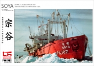 "25001R1 1/250 Antarctica Observation Ship ""SOYA"" The Third Antaractica Observation Corps"