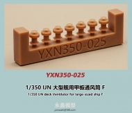 YXN350-025 1/350 IJN deck Ventilator for large-sized ship F